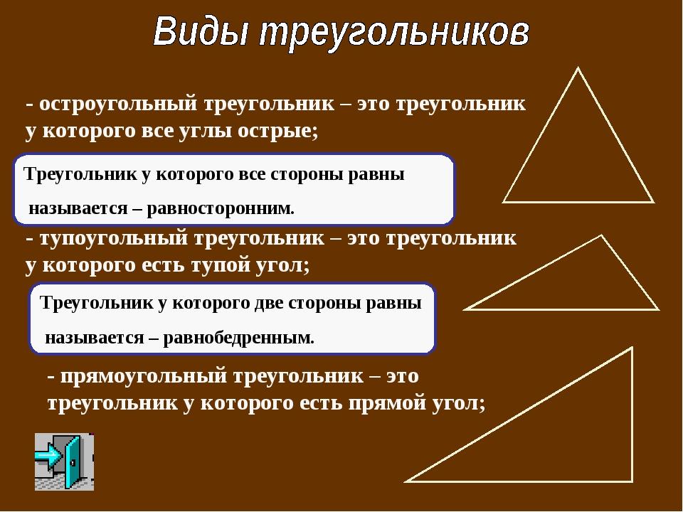 - остроугольный треугольник – это треугольник у которого все углы острые; - т...