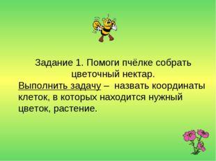 Задание 1. Помоги пчёлке собрать цветочный нектар. Выполнить задачу – назвать