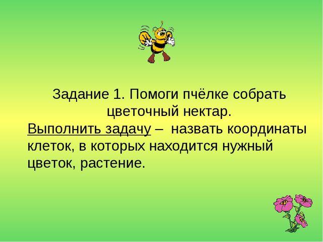 Задание 1. Помоги пчёлке собрать цветочный нектар. Выполнить задачу – назвать...