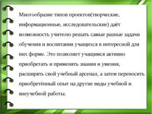 Многообразие типов проектов(творческие, информационные, исследовательские) да