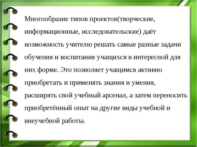 Многообразие типов проектов(творческие, информационные, исследовательские) да...