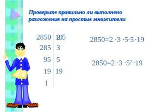 Проверьте правильно ли выполнено разложение на простые множители 285 2850 10