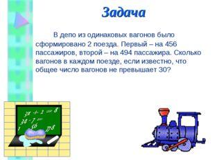 Задача В депо из одинаковых вагонов было сформировано 2 поезда. Первый – на 4