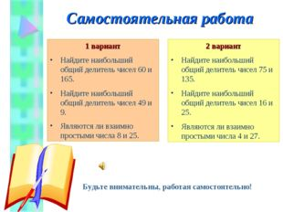 Самостоятельная работа 1 вариант Найдите наибольший общий делитель чисел 60 и
