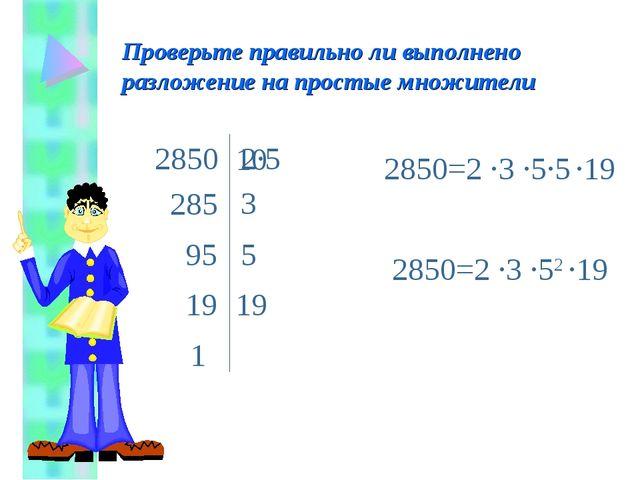 Проверьте правильно ли выполнено разложение на простые множители 285 2850 10...