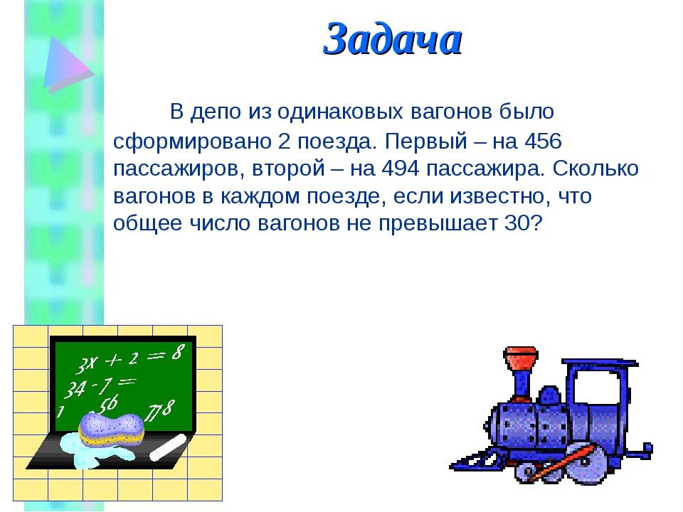 Задача В депо из одинаковых вагонов было сформировано 2 поезда. Первый – на 4...