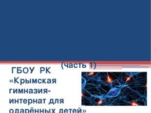 ЗАНЯТИЕ 4 Память и приемы запоминания (часть 1) ГБОУ РК «Крымская гимназия-ин