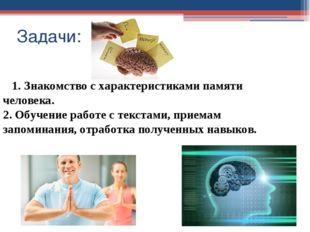 Задачи: 1. Знакомство с характеристиками памяти человека. 2. Обучение работе