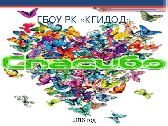 ГБОУ РК «КГИДОД» 2016 год