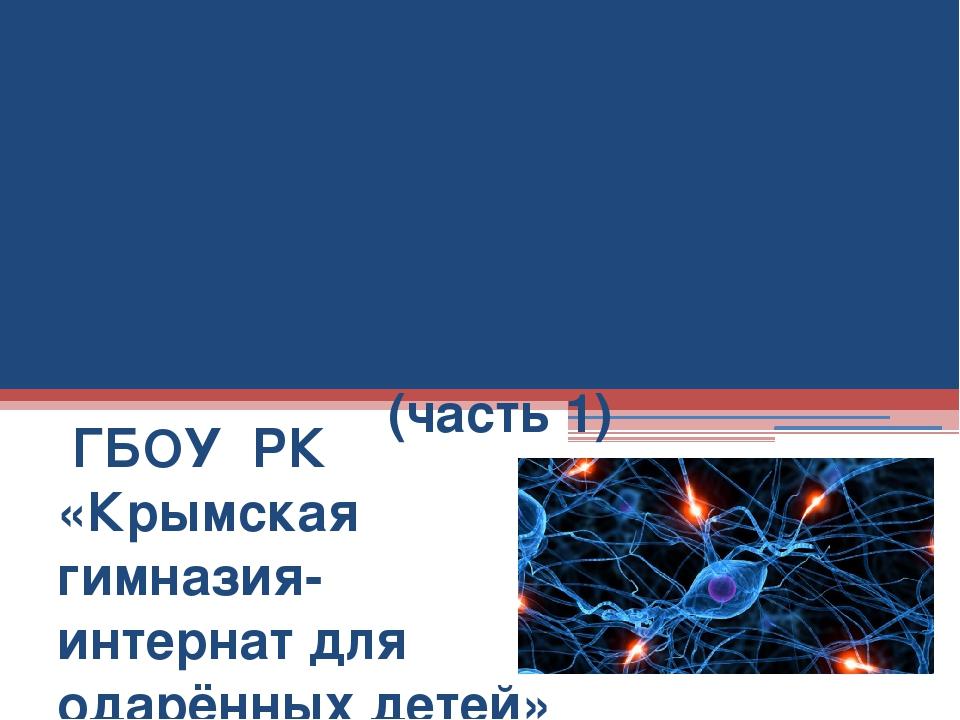 ЗАНЯТИЕ 4 Память и приемы запоминания (часть 1) ГБОУ РК «Крымская гимназия-ин...