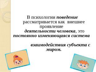 В психологии поведение рассматривается как внешнее проявление деятельности ч