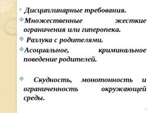 Дисциплинарные требования. Множественные жесткие ограничения или гиперопека.