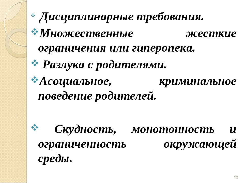 Дисциплинарные требования. Множественные жесткие ограничения или гиперопека....