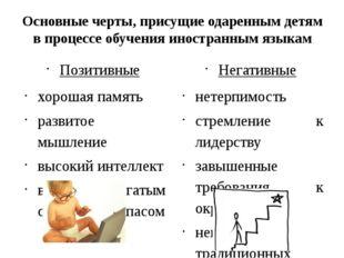 Основные черты, присущие одаренным детям в процессе обучения иностранным язык