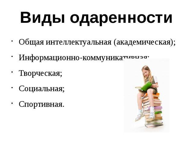 Виды одаренности Общая интеллектуальная (академическая); Информационно-коммун...