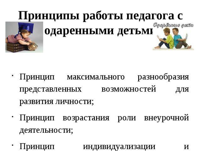 Принципы работы педагога с одаренными детьми Принцип максимального разнообраз...