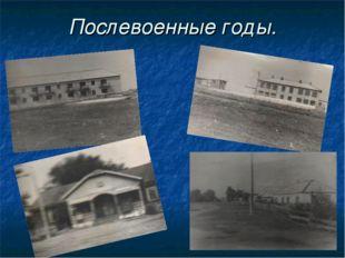 Послевоенные годы.