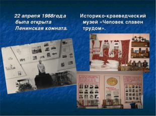 Историко-краеведческий музей «Человек славен трудом». 22 апреля 1988года был