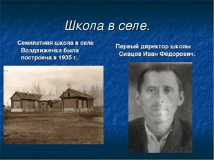 Школа в селе. Семилетняя школа в селе Воздвиженка была построена в 1935 г. Пе