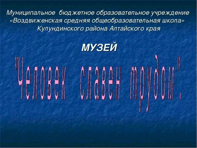 Муниципальное бюджетное образовательное учреждение «Воздвиженская средняя об...