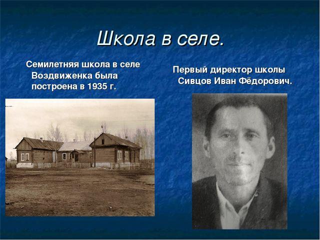 Школа в селе. Семилетняя школа в селе Воздвиженка была построена в 1935 г. Пе...