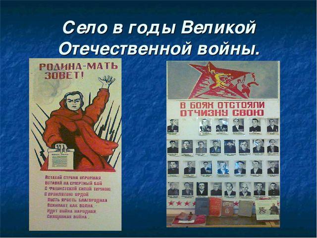 Село в годы Великой Отечественной войны.