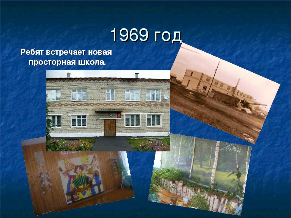 1969 год Ребят встречает новая просторная школа.