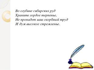 Во глубине сибирских руд Храните гордое терпенье, Не пропадет ваш скорбный тр