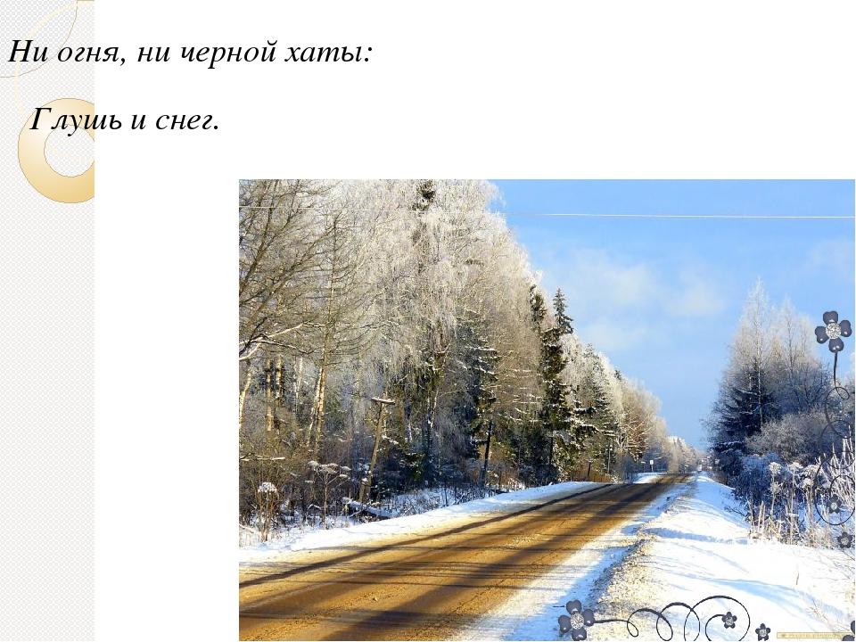 Глушь и снег. Ни огня, ни черной хаты: