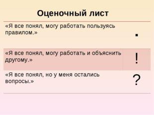 Оценочный лист «Я все понял, могу работать пользуясь правилом.». «Я все поня