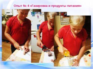 Опыт № 4 «Газировка и продукты питания»