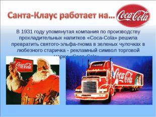 В 1931 году упомянутая компания по производству прохладительных напитков «Coc