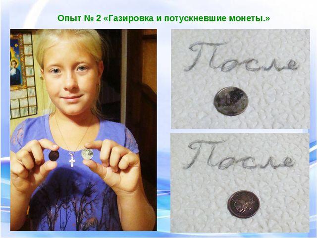 Опыт № 2 «Газировка и потускневшие монеты.»