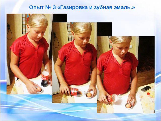 Опыт № 3 «Газировка и зубная эмаль.»