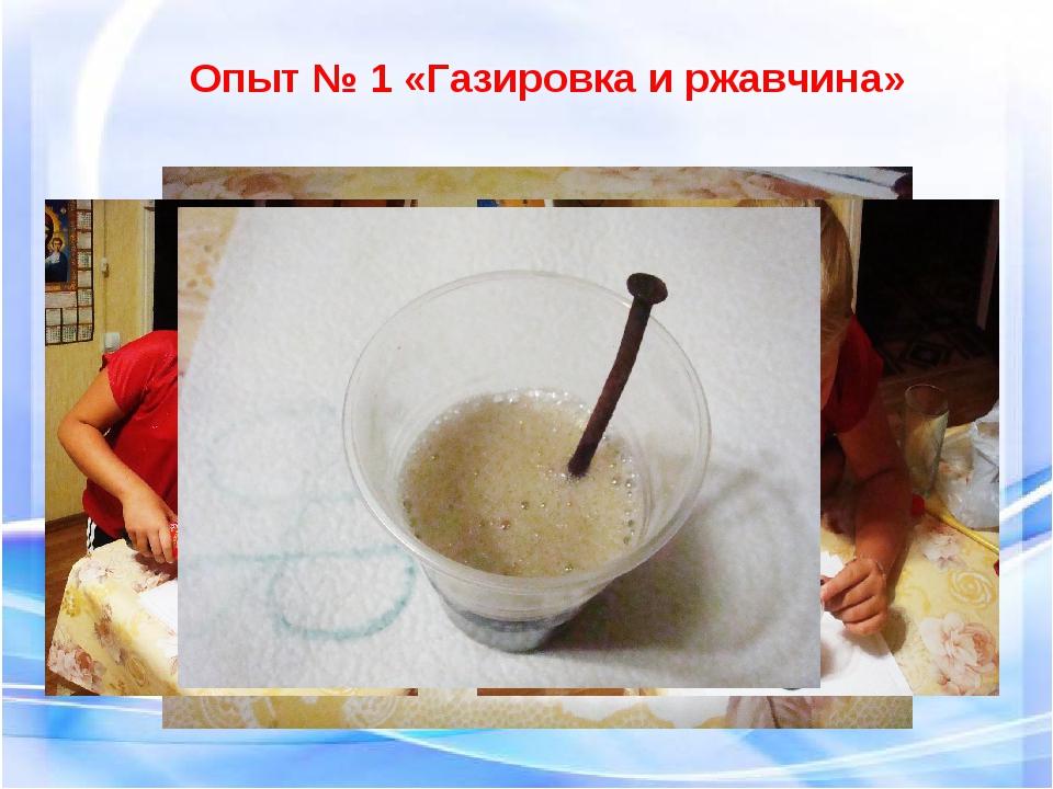 Опыт № 1 «Газировка и ржавчина»