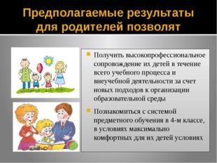 Предполагаемые результаты для родителей позволят Получить высокопрофессиональ