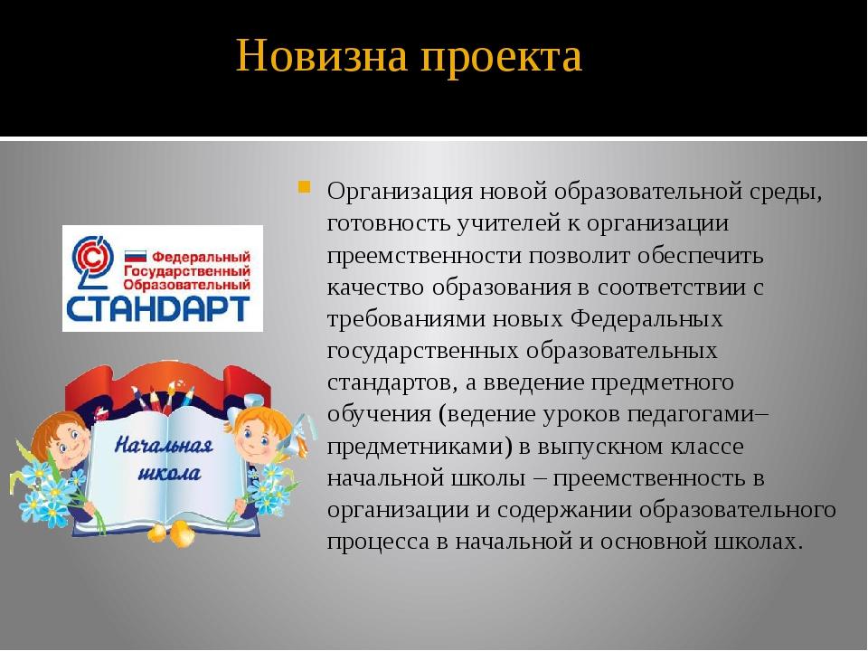 Новизна проекта Организация новой образовательной среды, готовность учителей...