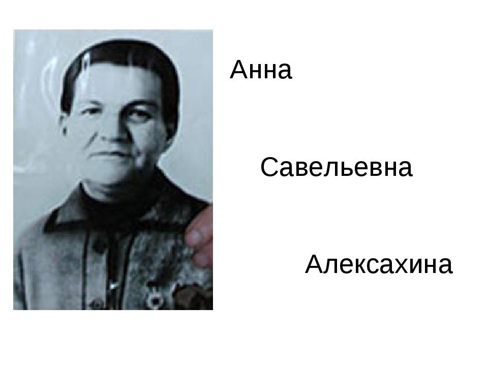 Анна Савельевна Алексахина