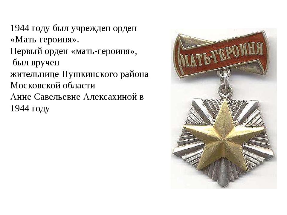 1944 году был учрежден орден «Мать-героиня». Первый орден «мать-героиня», был...