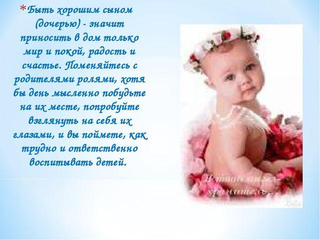 Быть хорошим сыном (дочерью) - значит приносить в дом только мир и покой, рад...