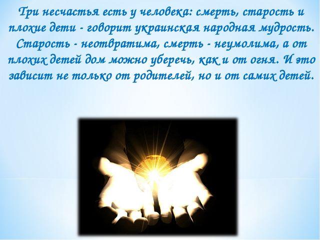 Три несчастья есть у человека: смерть, старость и плохие дети - говорит украи...