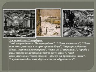 """Ужасный лик Петербурга: """"над омрачённым Петроградом"""", """" Нева металась"""", """"Нева"""