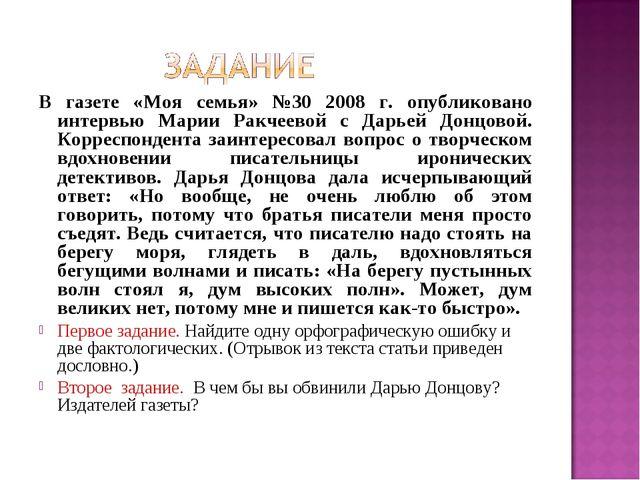 В газете «Моя семья» №30 2008 г. опубликовано интервью Марии Ракчеевой с Дарь...