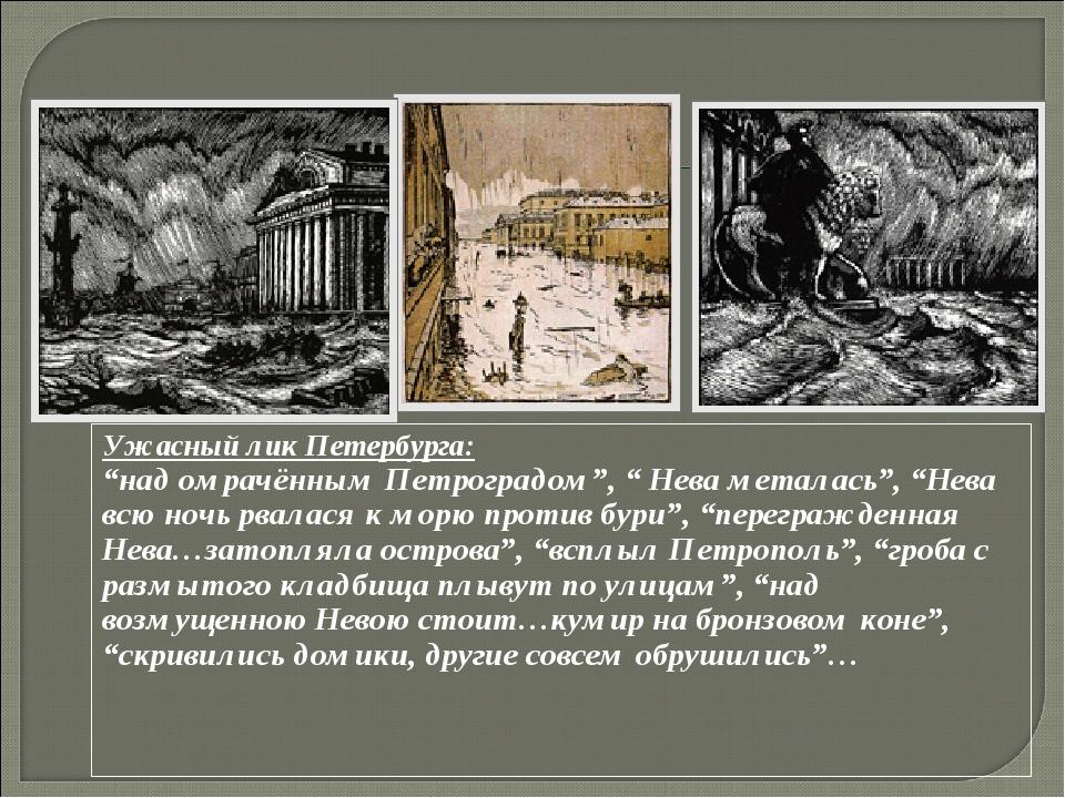 """Ужасный лик Петербурга: """"над омрачённым Петроградом"""", """" Нева металась"""", """"Нева..."""