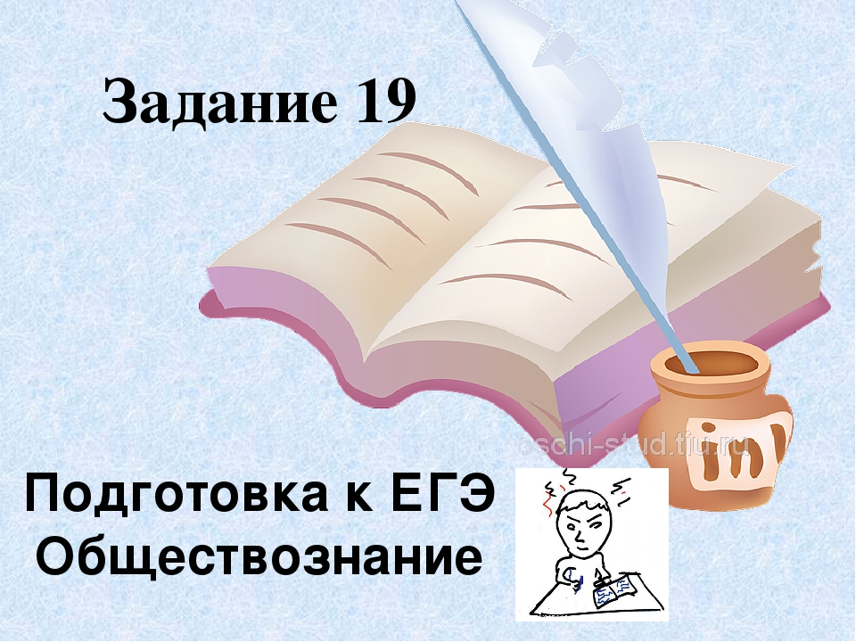 Подготовка к ЕГЭ Обществознание Задание 19