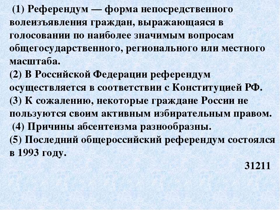 (1) Референдум — форма непосредственного волеизъявления граждан, выражающаяс...