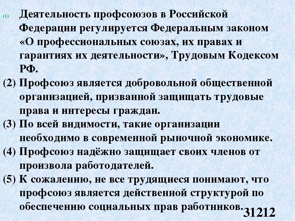 Деятельность профсоюзов в Российской Федерации регулируется Федеральным закон...