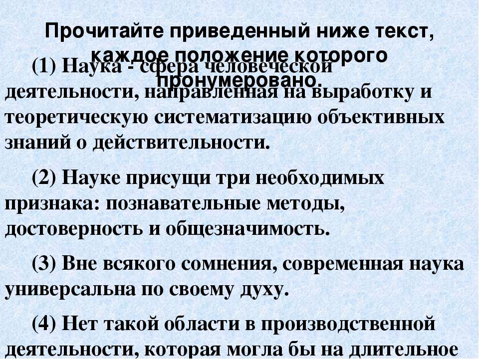 Прочитайте приведенный ниже текст, каждое положение которого пронумеровано. (...