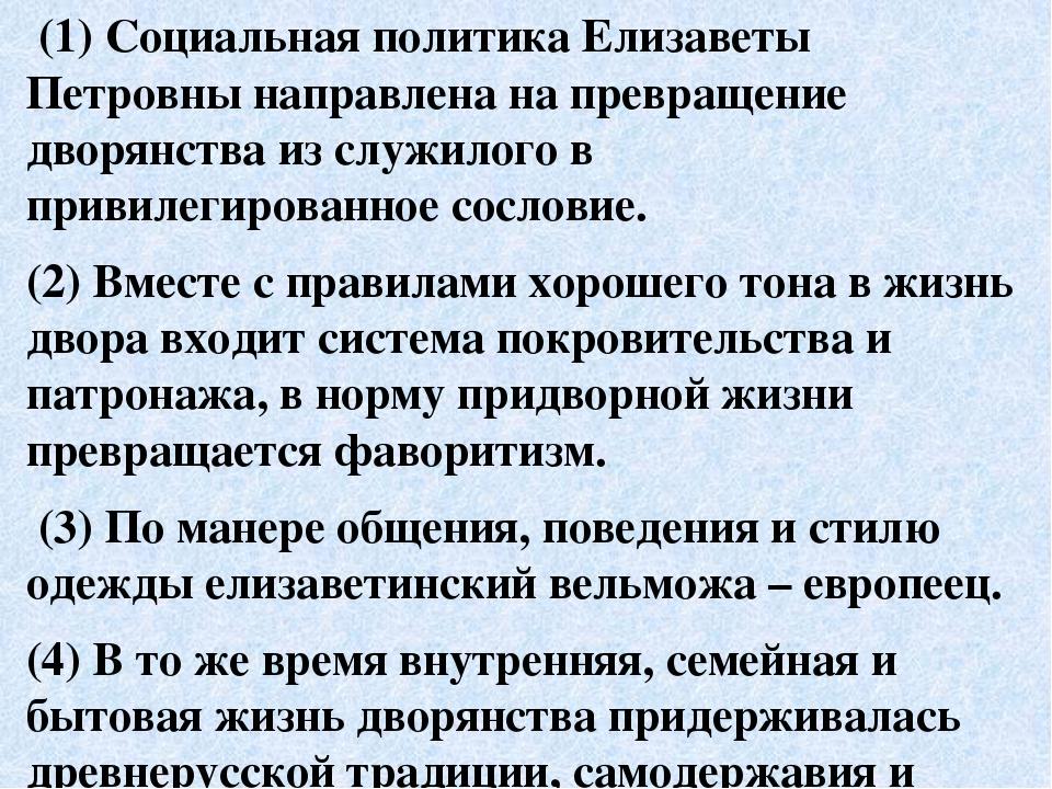 (1) Социальная политика Елизаветы Петровны направлена на превращение дворянс...