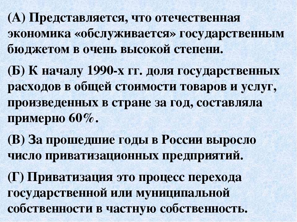(А) Представляется, что отечественная экономика «обслуживается» государственн...
